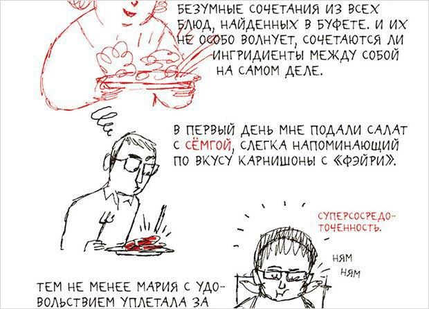 38 главных комиксов весны на русском . Изображение № 10.