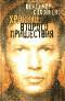 Вл. Соловьёв – «Мы русские. Снами Бог». Изображение № 8.