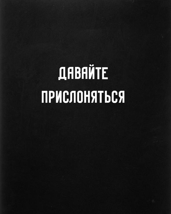 Дмитрий Максимов tebe-interesno. Изображение № 66.