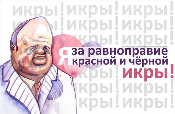 Странные агитплакаты от Центра современного АНТИискусства. Изображение № 4.
