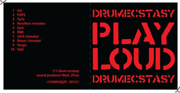 Конкурс на оригинальную обложку альбома группы Drum Ecstasy. Изображение № 1.