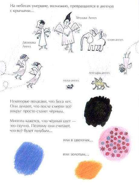 КНИГА ОСМЕРТИ. Изображение № 12.
