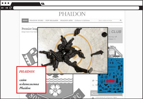 Медиакит: 13 любимых сайтов арт-директора журнала Frieze Сони Дьяковой . Изображение №17.