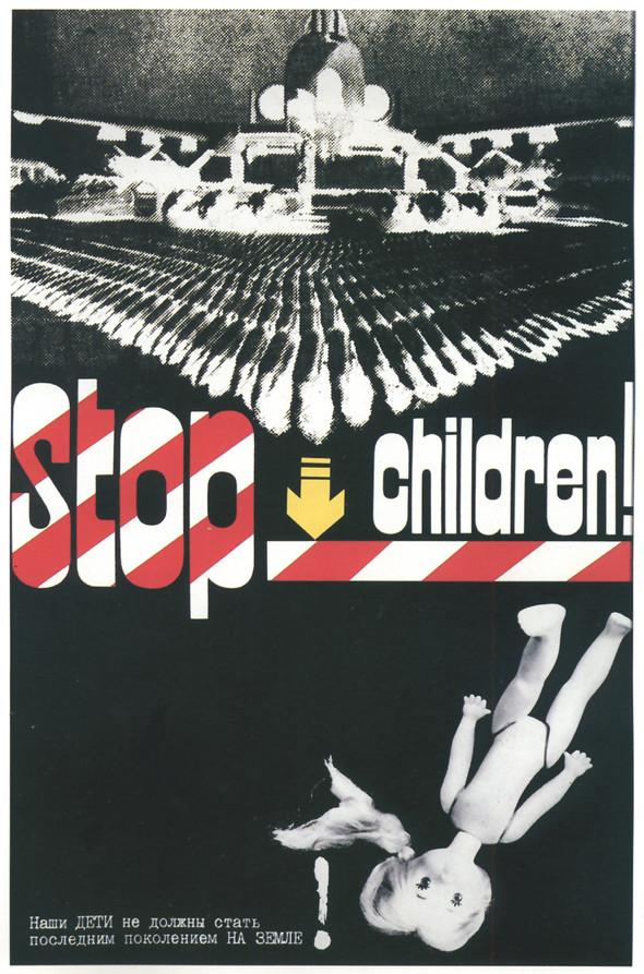 Искусство плаката вРоссии 1884–1991 (1985г, часть 2-ая). Изображение № 16.