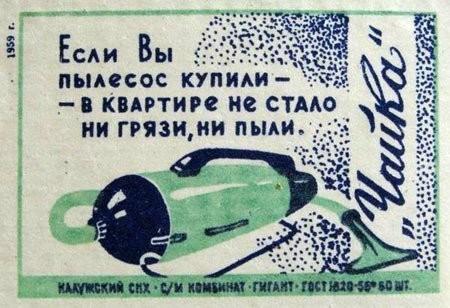 Спички СССР. Изображение № 1.