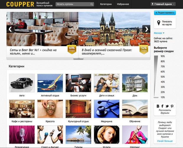 Встречайте Coupper - идеальный поисковик купонов. Изображение № 3.
