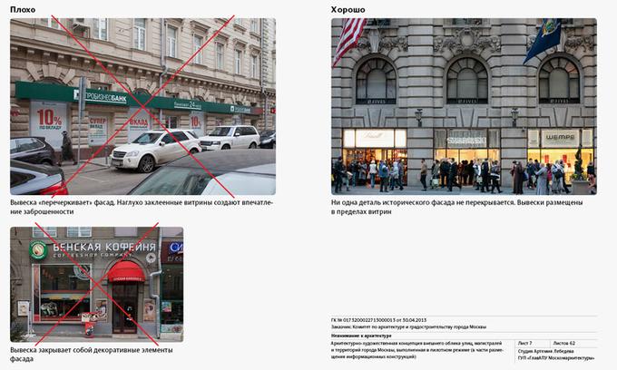 Студия Артемия Лебедева разработала концепцию дизайн-кода Москвы. Изображение № 2.
