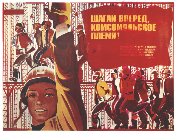 Искусство плаката вРоссии 1961–85 гг. (part. 2). Изображение № 32.