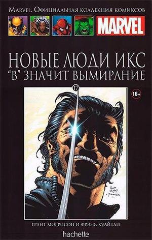 32 главных комикса лета  на русском. Изображение № 6.
