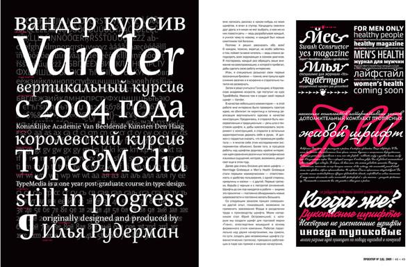 Выдающиеся российские шрифтовики икаллиграфы. Изображение № 40.