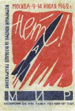 Спички СССР. Изображение № 9.