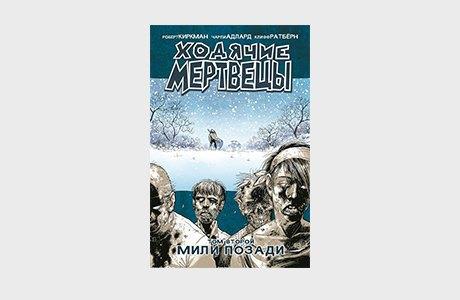 38 главных комиксов весны на русском . Изображение № 74.