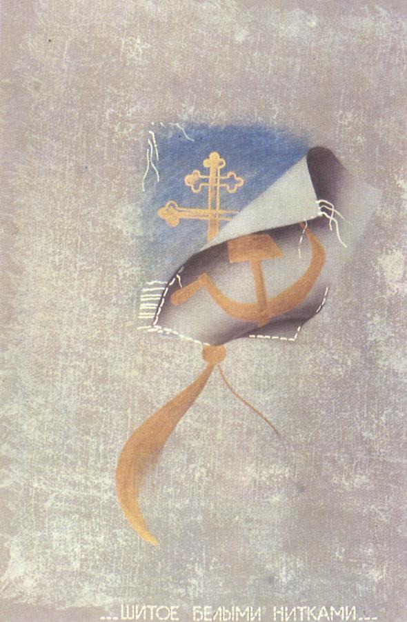 Искусство плаката вРоссии 1884–1991 (1991г, часть 7-ая). Изображение № 9.
