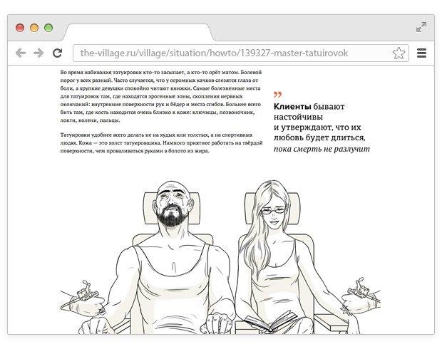 Интернет-газета The Village обновила дизайн. Изображение № 5.