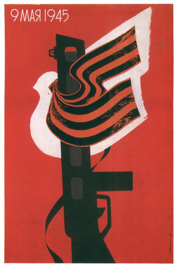 Искусство плаката вРоссии 1884–1991 (1985г, часть 6-ая). Изображение № 25.