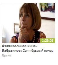 Интернет-кинотеатры: IVI.ru. Изображение № 9.