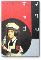 11 альбомов о японской иллюстрации. Изображение № 24.