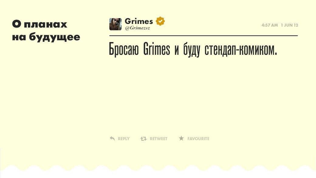 Grimes, самопровозглашенная суперзвезда. Изображение № 20.