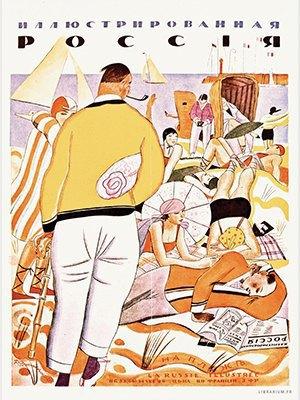 Чему эмигрантская пресса 1920-х годов учит современных дизайнеров. Изображение № 4.