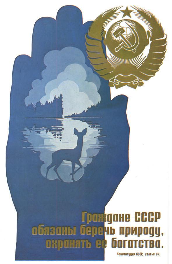 Искусство плаката вРоссии 1961–85 гг. (part. 2). Изображение № 35.