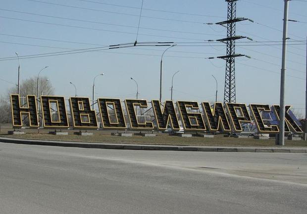 Новосибирск. Изображение № 2.