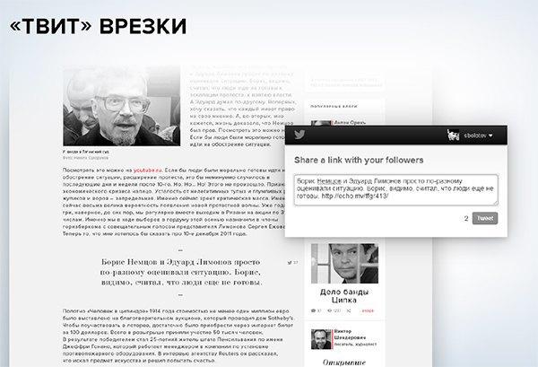 Опубликован редизайн сайта «Эха Москвы». Изображение № 8.