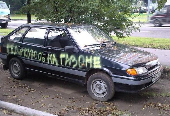 Гринбомберы. «Я паркуюсь, какидиот!». Изображение № 1.
