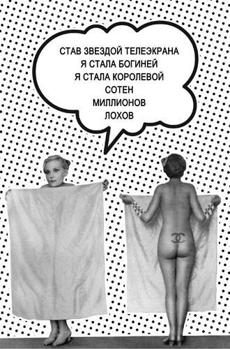Изображение 21. Энциклопедия лоха.. Изображение № 15.