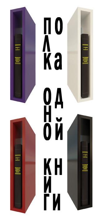 Книжная полка для самой главной книги. Изображение № 2.