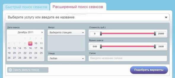 """Преображение портала """"Море Салонов"""". Изображение № 2."""