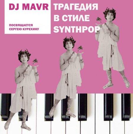 DJMAVR — Трагедия встиле Synthpop. Изображение № 1.
