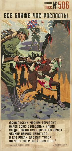 Окна на войну: советские плакаты ТАСС дома и за границей. Изображение № 1.