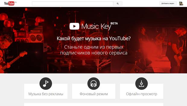 YouTube Music Key. Изображение № 1.