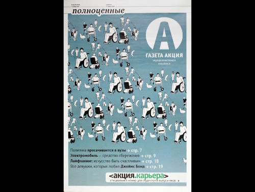 Газета «Акция» получила Worlds Best-Designed Newspaper. Изображение № 16.