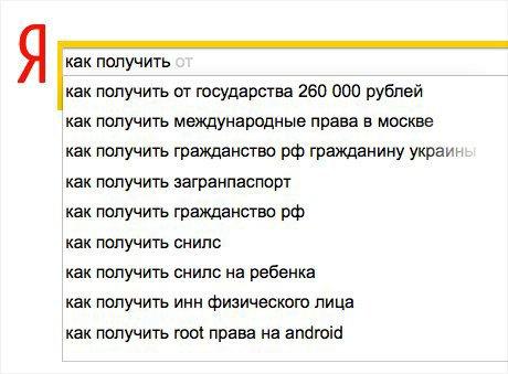Чем отличаются частые поисковые запросы в «Спутнике», «Яндексе» и Google. Изображение № 17.