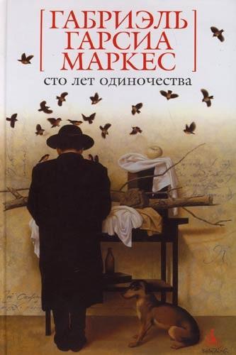 5 лучших книг современности. Изображение № 2.