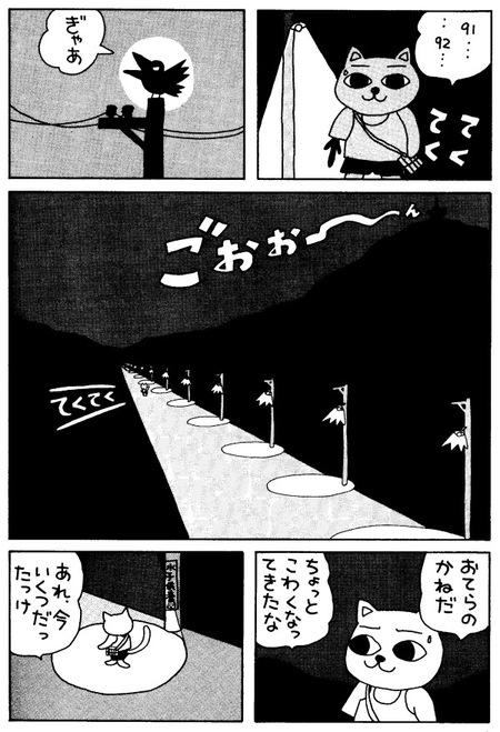 Жизнь исмерть Nekojiru (1967–1998). Изображение № 1.