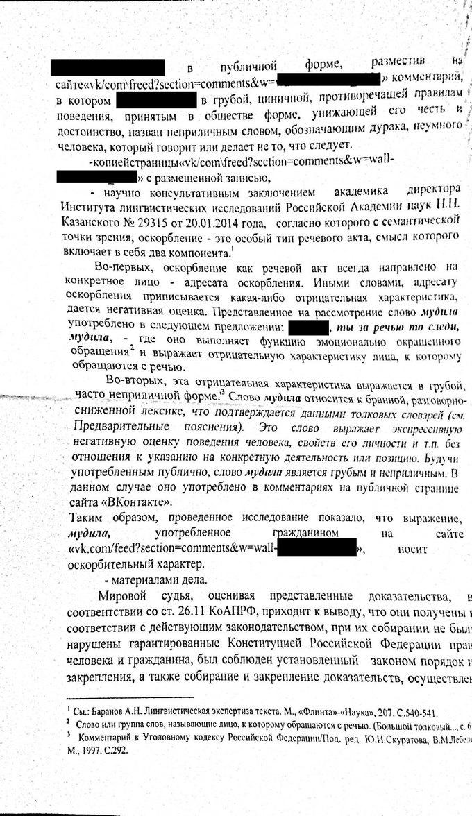 Петербуржца оштрафовали за мат в соцсети «ВКонтакте». Изображение № 2.