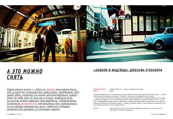 Журнал о кино «Перемотка». Номер 3. Изображение № 31.