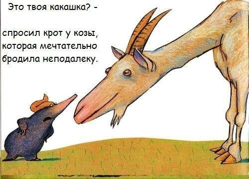 Сказка прообкаканного крота. Изображение № 10.