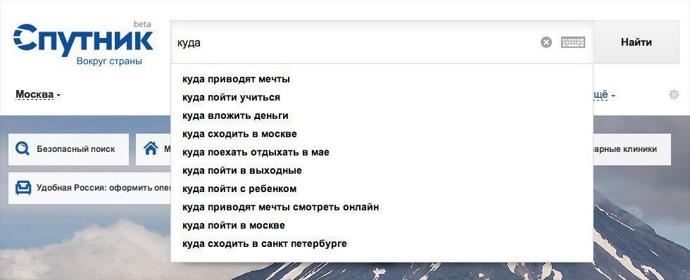 Чем отличаются частые поисковые запросы в «Спутнике», «Яндексе» и Google. Изображение № 21.