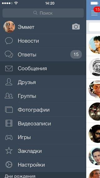 Из новых приложений «ВКонтакте» для iOS убралимузыку. Изображение № 8.
