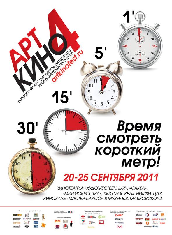 """4-ый фестиваль """"Арткино"""", Москва, 20-25 сентября. Изображение № 1."""