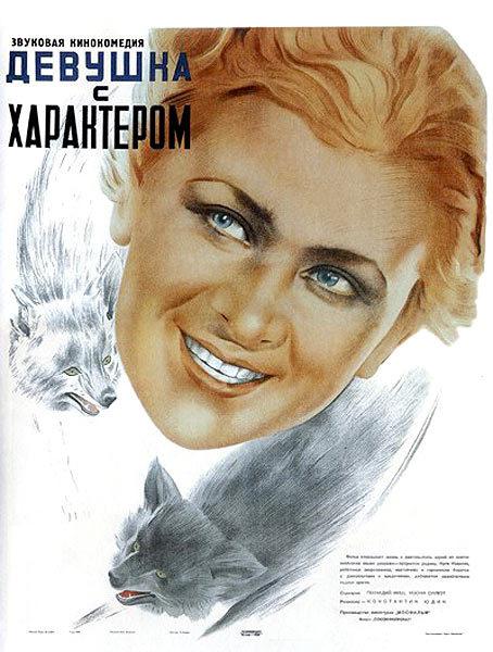 Постеры ксоветским фильмам. Продолжение. Изображение № 4.