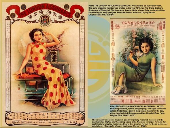 Мода и пин-ап в винтажной китайской рекламе 20-30-х годов. Изображение № 25.