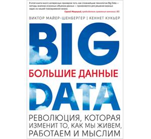 Я хочу стать специалистом по обработке больших данных — что дальше?. Изображение № 13.