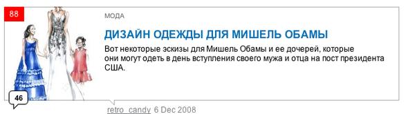 ТОПсамого-самого наLookatme за2008 год. Изображение № 9.