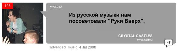 ТОПсамого-самого наLookatme за2008 год. Изображение № 39.