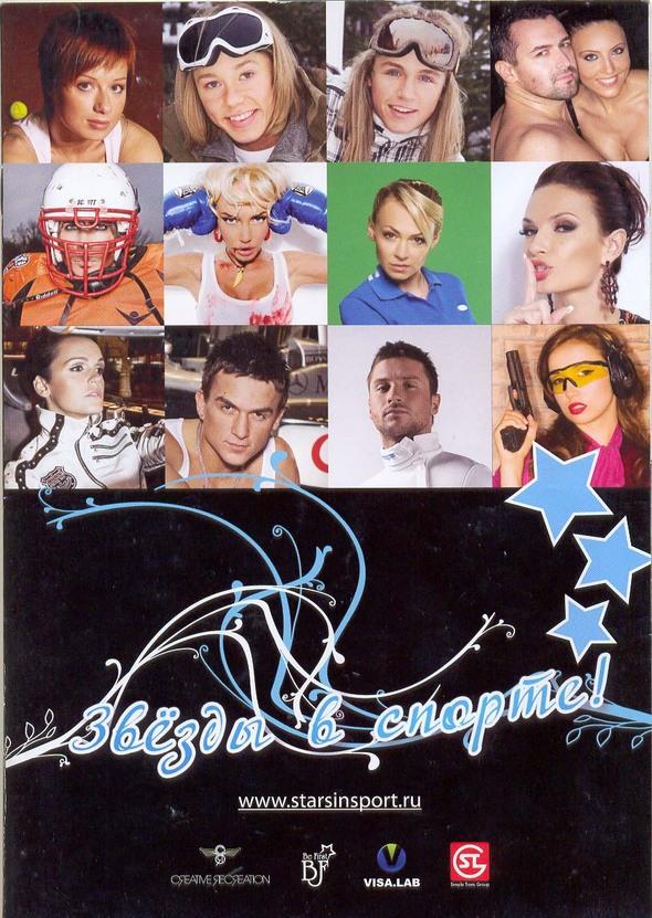 Звезды вспорте вместе сCreative Recreation. Изображение № 1.
