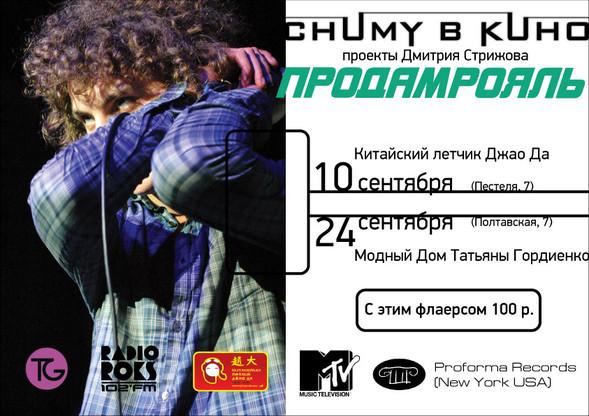 24 сентября концерт группы СНИМУ В КИНО и ПРОДАМРОЯЛЬ в клубе TG!. Изображение № 1.